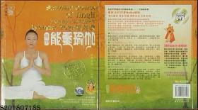 景丽能量瑜珈(无随书光盘)