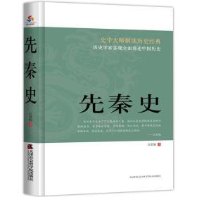正版-先秦史