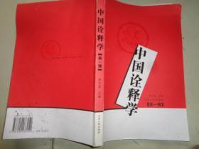 中国诠释学.第一辑