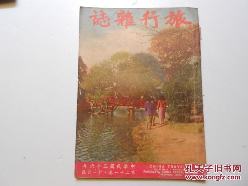 旅行杂志 1947年 (第二十一卷 11月)