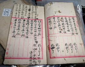 民国范阳郡义字号丈量部,长房执,记录民初时期中国土地丈量与税收的真实记录。二十筒子页,四十面,原装封皮,红格本。