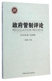 政府管制评论(2014年第2期总第6期)