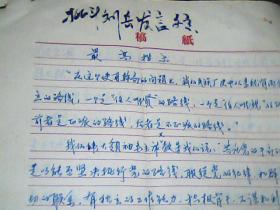 批斗刘岳发言稿10页