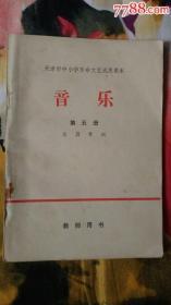 天津市中小学革命文艺试用课本-音乐(第五册,乐器常识,教师用书)