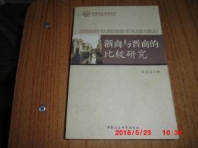 浙商名人研究丛书:浙商与晋商的比较研究
