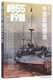 中国军舰图志:1855-1911