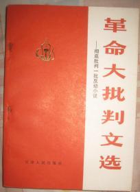 文革书【革命大批判文选-彻底批判一批反动小说】天津人民出版社 1971年一版一印 好书品