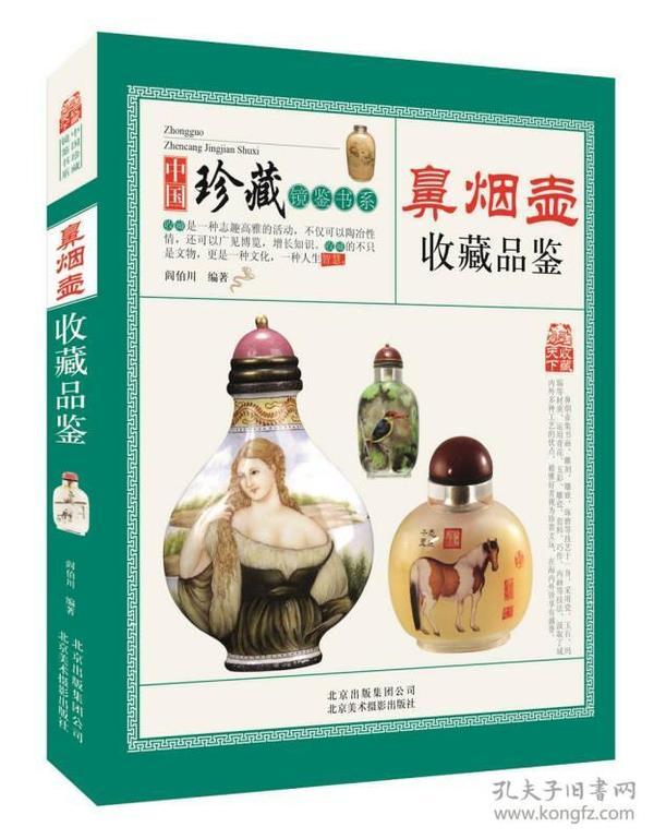 中国珍藏镜鉴书系:鼻烟壶收藏品鉴