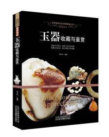 世界高端文化珍藏图鉴大系:巧夺天工:玉器收藏与鉴赏