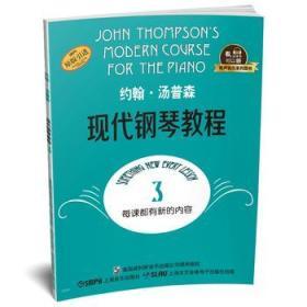 约翰·汤普森现代钢琴教程3 有声音乐系列图书