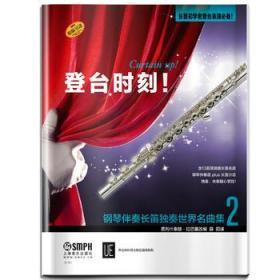 登台时刻!钢琴伴奏长笛独奏世界名曲集2