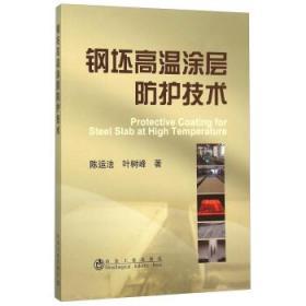 钢坯高温涂层防护技术