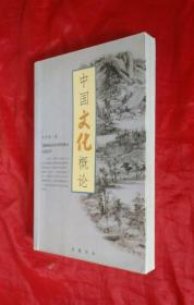 《中国文化概论》 韦政通 著(1版1印)