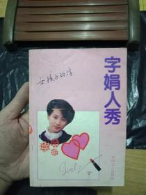 稀缺钢笔书法资料书《字娟人秀:女孩子的字》 1991初版初印----私藏9品如图