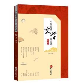 散文卷-中国文学作品选