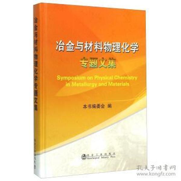 冶金与材料物理化学专题文集(精)