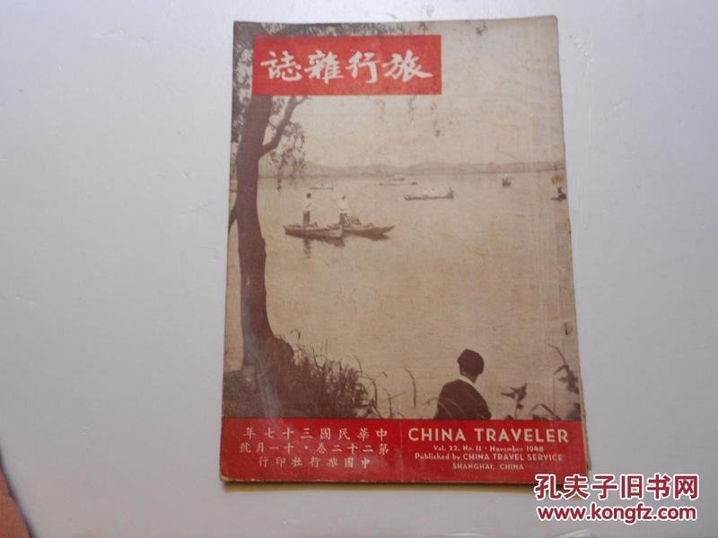旅行杂志 1948年 (第二十二卷 11月)