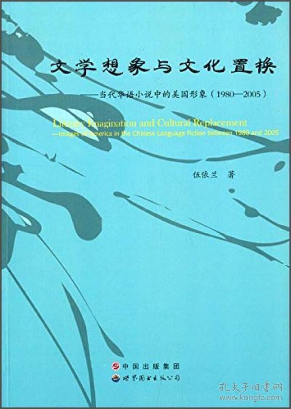 9787510083532文学想象与文化置换:当代华语小说中的美国形象:1980-2005:images of america in the Chinese language fiction between 1980 and 2005
