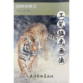 工笔猛虎画法-中国画技法