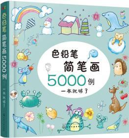 色鉛筆簡筆畫5000例