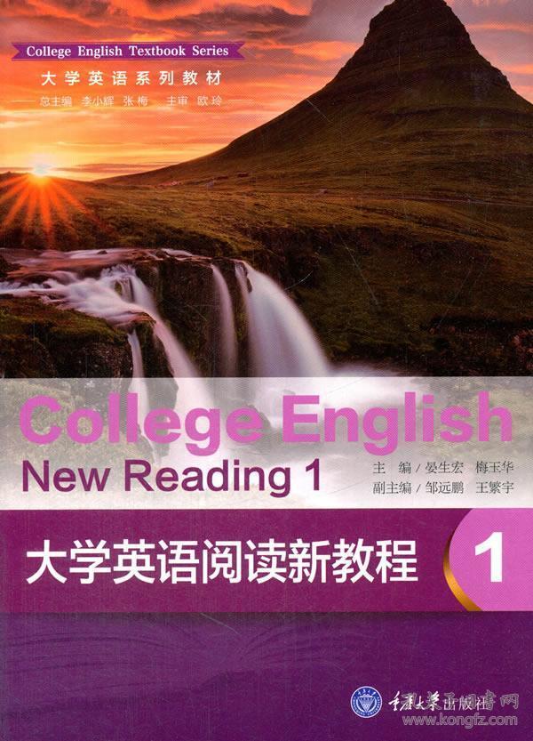 大学英语阅读新教程-1