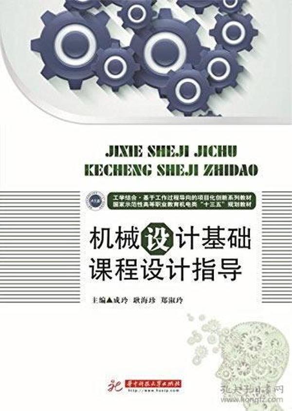 机械设计基础课程设计指导