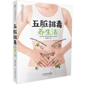 五脏排毒养生法(汉竹)
