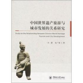 中国世界遗产旅游与城市发展的关系研究