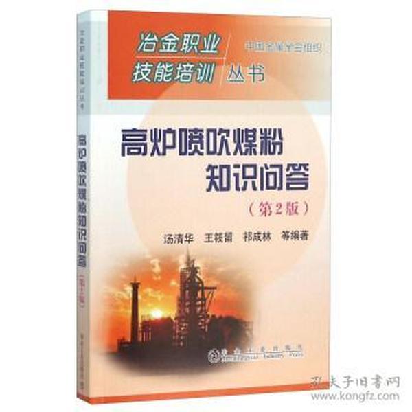 高炉喷吹煤粉知识问答(第2版)