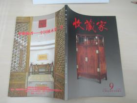 收藏家杂志 2011年9期 总179期 收藏家杂志社 16开平装