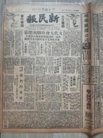 国38年7月20日北平新民报《文代大会昨胜利闭幕--大会决议、大会通电、大会宣言》《全国文联委员名单》