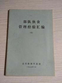 部队伙食管理经验汇编(三)