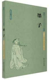 中华国学经典读本:墨子