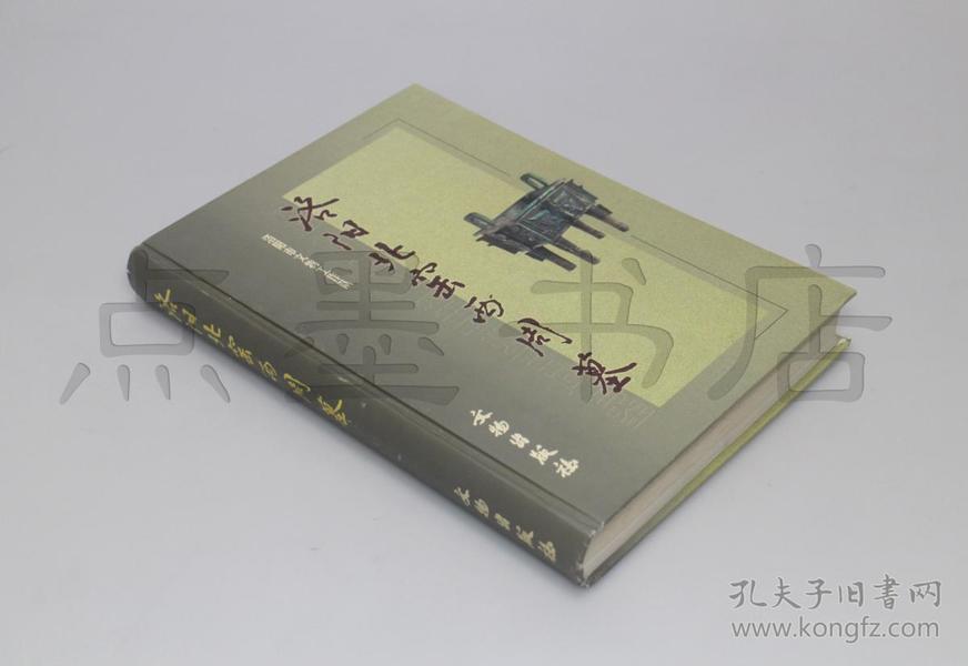 私藏好品《洛阳北窑西周墓》16开精装 文物出版社1999年一版一印