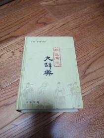 三国演义大辞典