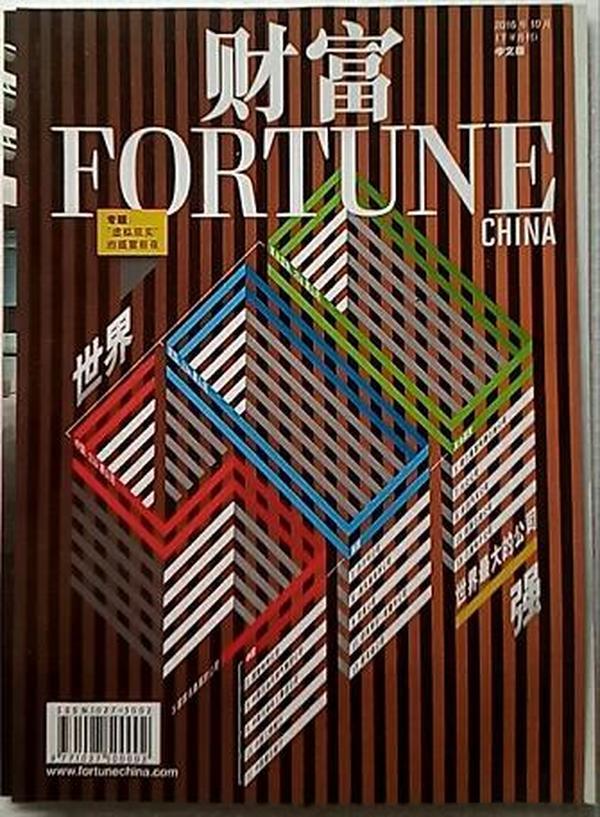 【收藏品】《财富》杂志 2016年10月 (下半月刊) 中文版