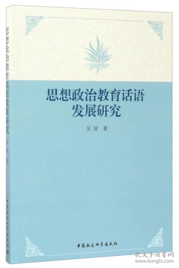 思想政治教育话语发展研究