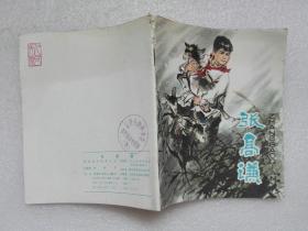 张高谦 刘晓平改编 人民美术出版社1979年一版一印