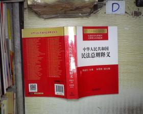 中华人民共和国民法总则释义 。、
