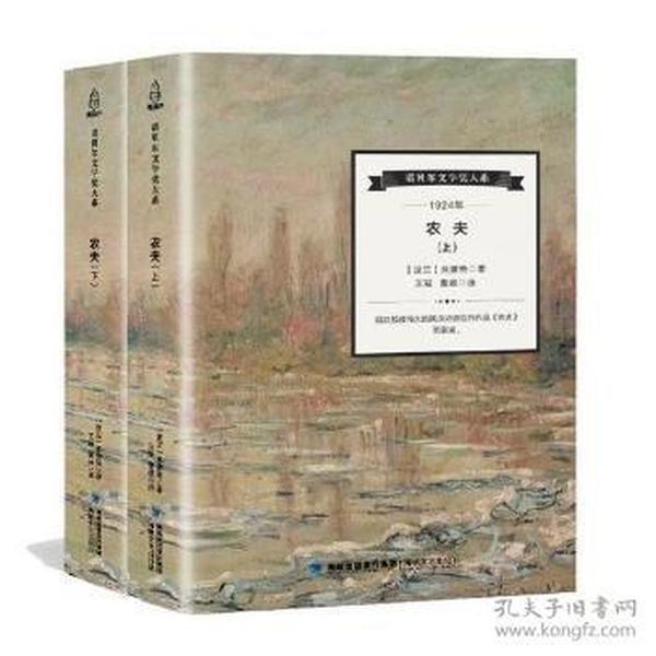 1924年-农夫-(全2册)