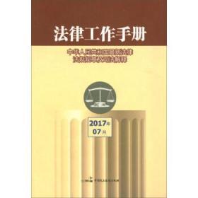2017年02月-法律工作手册-中华人民共和国法律法规规章及司