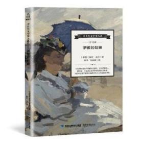 1910年-骄傲的姑娘