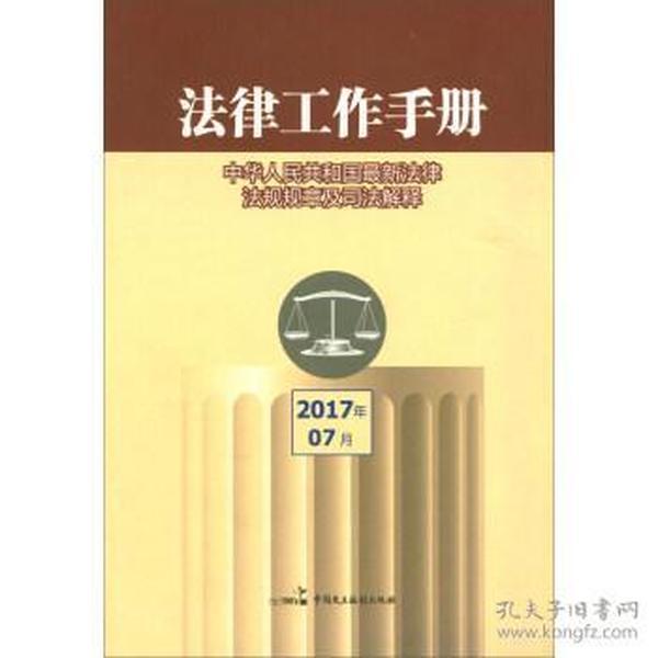 2017年10月-法律工作手册-中华人民共和国法律法规规章及司