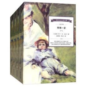 1937年-蒂博一家-(全4册)
