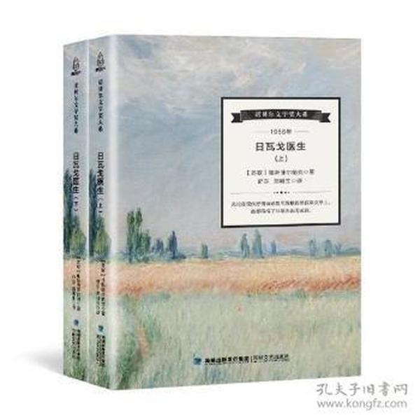 1958年-日瓦戈医生-(全2册)