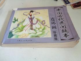 中国古代民间故事【连环画】