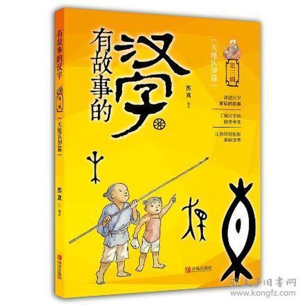 有故事的汉字(第3辑)·天地认知篇