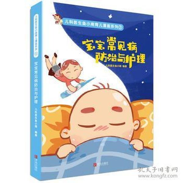 儿科医生鱼小南育儿漫画系列 宝宝常见病防治与护理