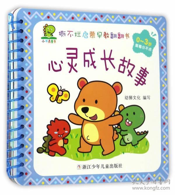 0-3岁-心灵成长故事-撕不烂启蒙早教翻翻书