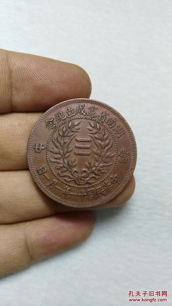 湖南省宪成立纪念 二十文铜板